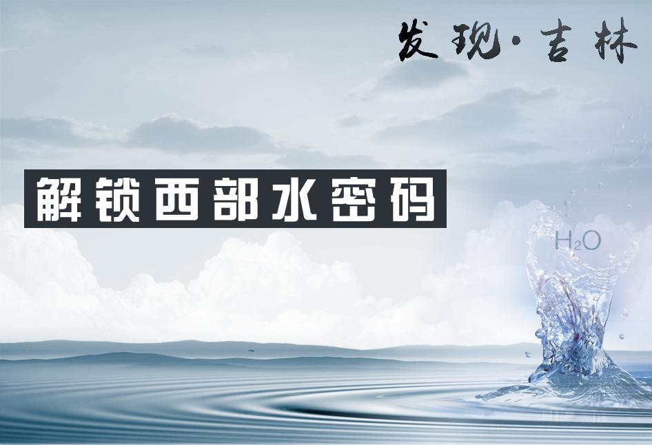 【精彩吉林 相约世界】发现·吉林—解锁西部水密码
