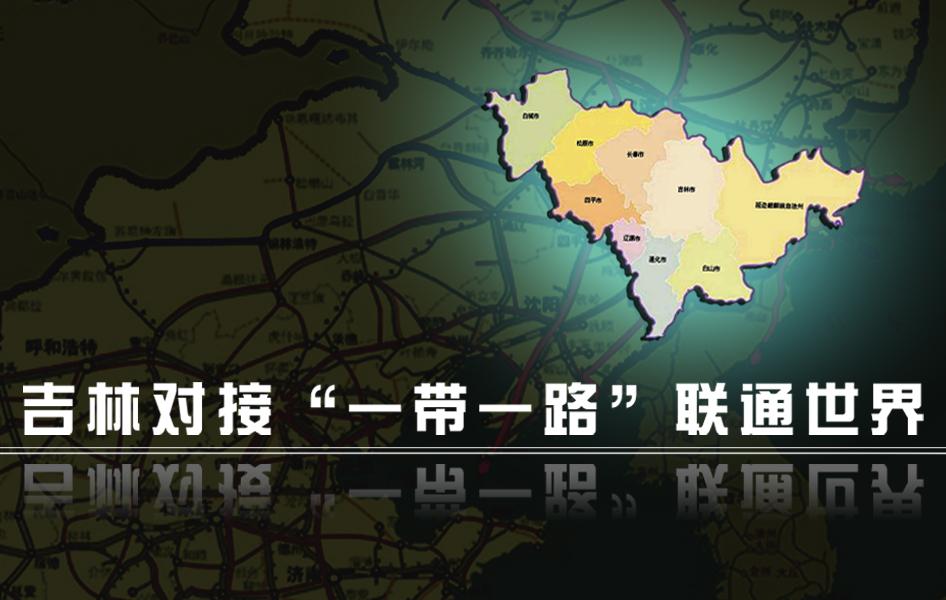 """【精彩吉林 相约世界】吉林对接""""一带一路""""联通世界"""
