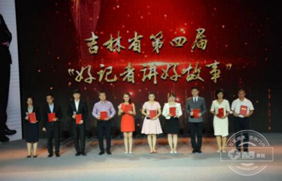 """吉林省第四届""""好记者讲好故事""""决赛 10位优秀记者分享感人故事"""