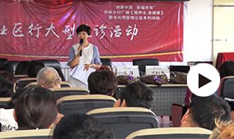 """吉林乡村广播""""养生文化社区行""""走进平阳社区"""