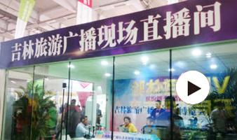 吉林旅游广播直播间亮相东博会