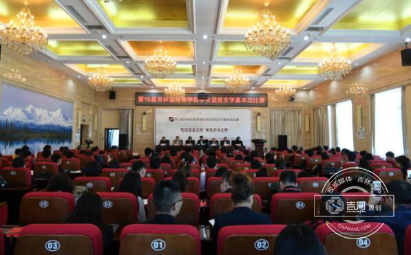 第15届吉林省高等学校学生语言文字基本功比赛在长开幕