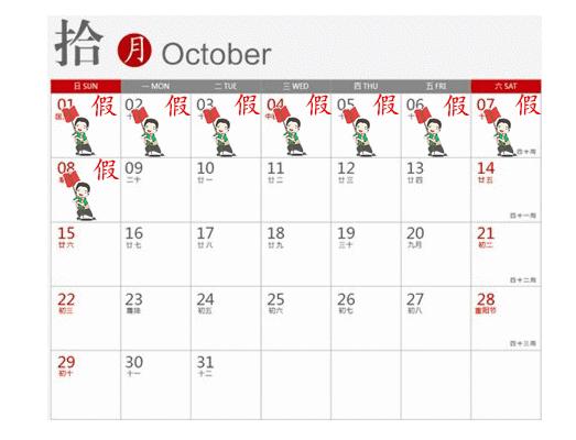2017国庆中秋放假高速免费安排 国庆高速免费8天出行攻略