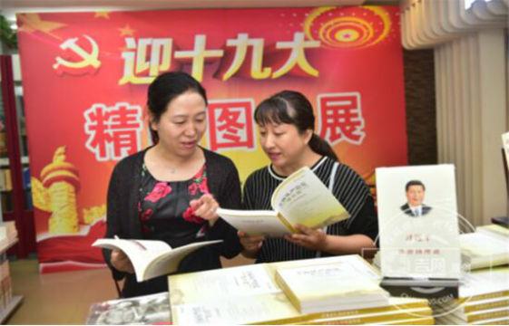 """吉林省""""迎十九大""""精品图书展开幕"""