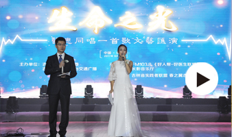 """吉林交通广播成功举办""""生命之光—医患同唱一首歌""""文艺汇演"""