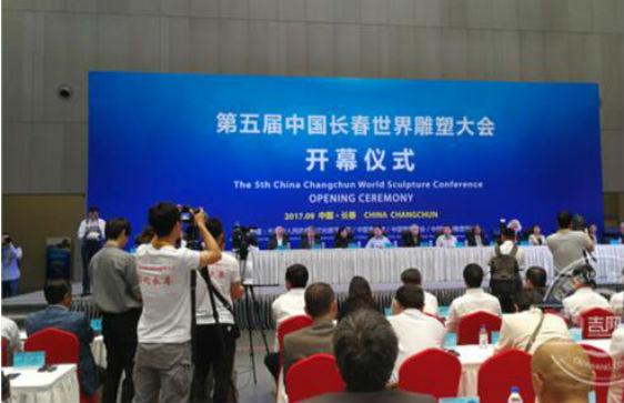 第五届中国无需申请自动送彩金58世界雕塑大会在无需申请自动送彩金58开幕
