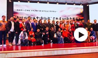 吉林乡村澳门十大网上博彩官网11周年台庆系列活动 首场演出顺利举办