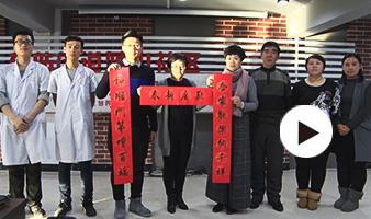 迎新春送福字—吉林乡村广播养生文化社区行走进蓝山社区