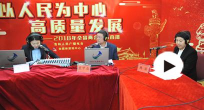 """2018全省""""两会""""特别直播节目第二期:让农民成为人人羡慕的职业"""