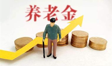 吉林省调整城乡居民基本养老保险基础养老金标准、个人缴费标准