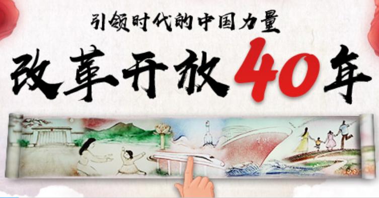 沙画视频丨改革开放40周年,这些力量引领中国破浪前行!