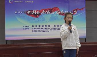 2018中国澳门博彩在线娱乐第五届导游大赛青少组开赛