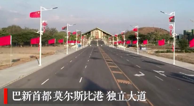 【独家V观】盛装歌舞!习近平出席巴新独立大道移交启用仪式