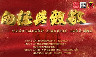 《红雨音乐时间》十周年诗歌晚会实况专场