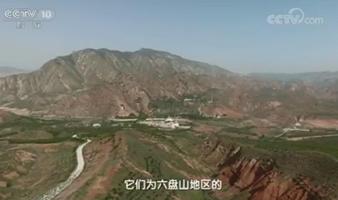 大型电视纪录片《六盘山》第七集:圆梦