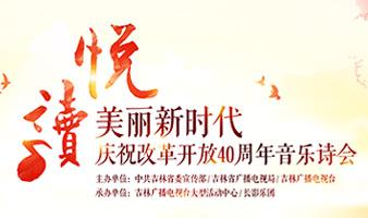 """""""悦·读""""—美丽新时代 庆祝改革开放40周年音乐诗会视频实况"""