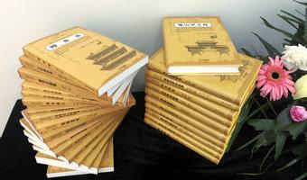 国家级非物质文化遗产满族说部系列丛书全部成书