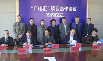 """""""广电汇""""全媒体营销项目合作协议签署"""