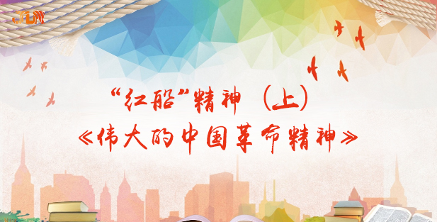 【好好学习】《伟大的中国革命精神》