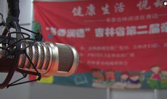 """""""书香润德""""吉林省第二届亲子阅读大赛总决赛完美收官"""