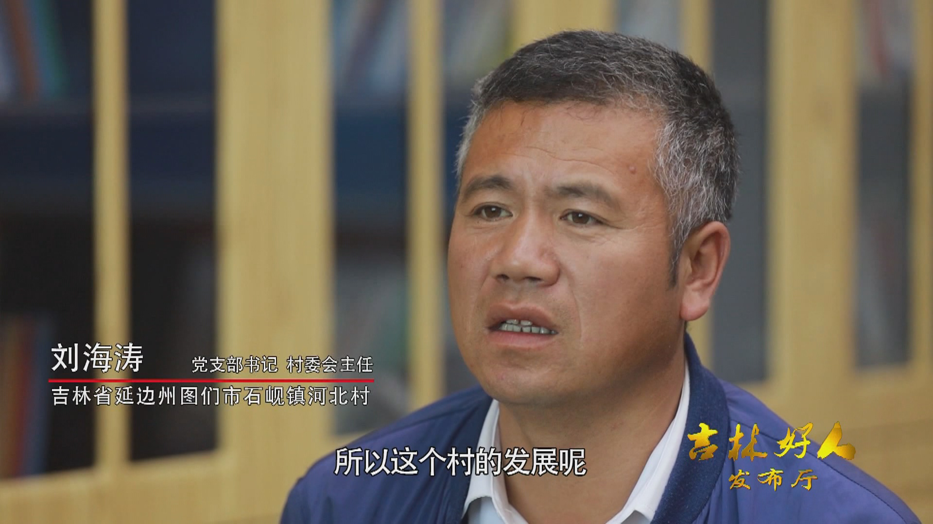 吉林好人之刘海涛