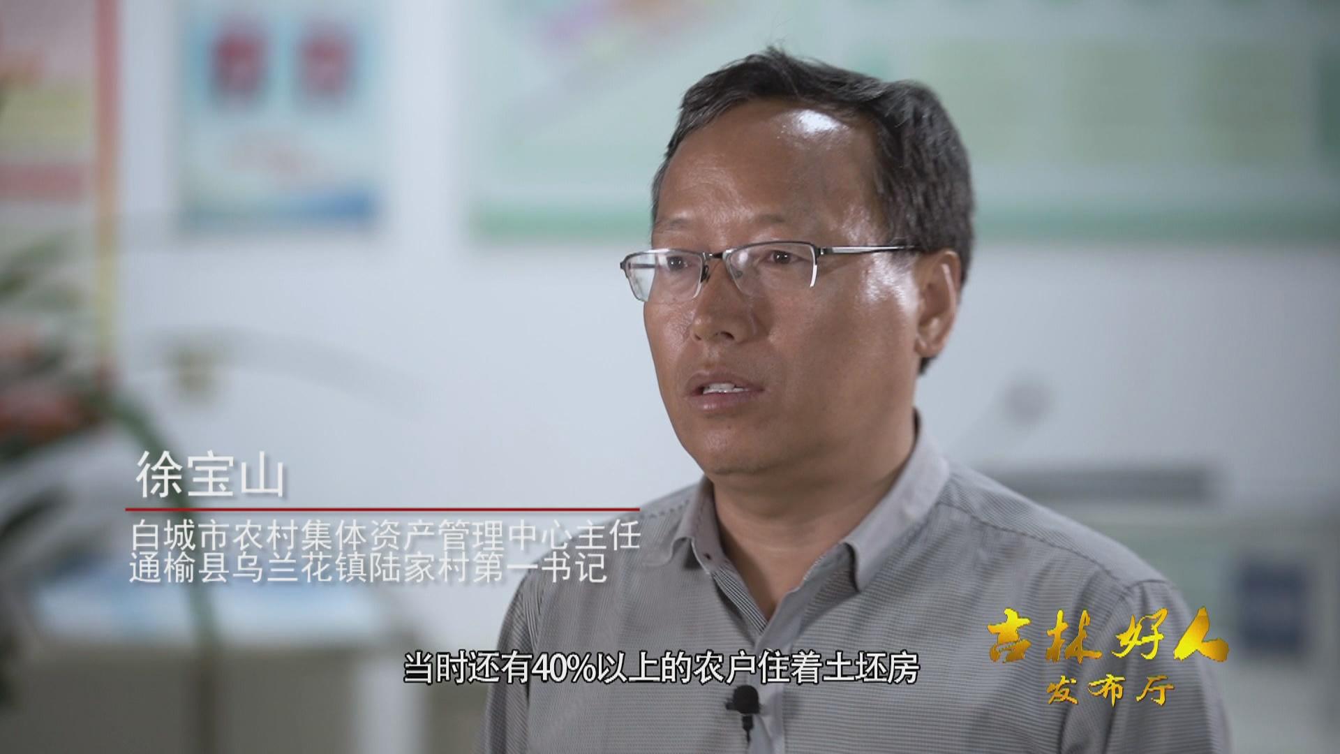 吉林好人之徐宝山