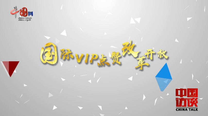 国际VIP点赞改革开放——阿尔及利亚驻华大使:改革开放创造了中国奇迹