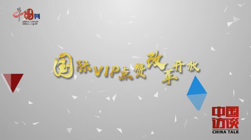 国际VIP点赞改革开放——瑞士驻华大使:坚持改革开放,中国前景光明