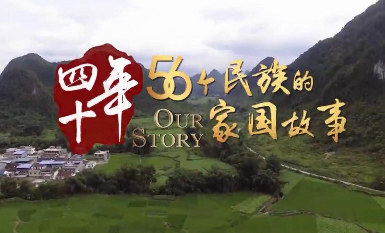仫佬族:以梦为马,绣出仫佬人的中国梦
