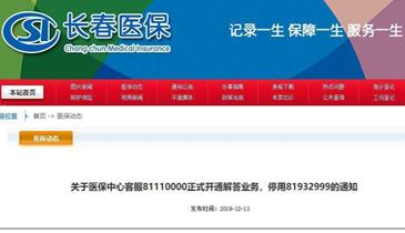无需申请自动送彩金58医保呼叫中心新系统81110000正式启用