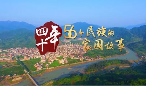 畲族:一条产业脱贫路,一本畲村致富经