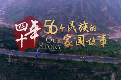 东乡族:布楞沟村展新颜 穷山变成幸福庄