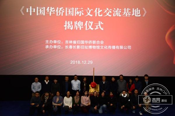 """长影旧址博物馆被授予""""中国华侨国际文化交流基地"""""""