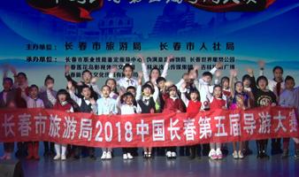 2018中国澳门博彩在线娱乐第五届导游大赛青少年组决赛完美收官