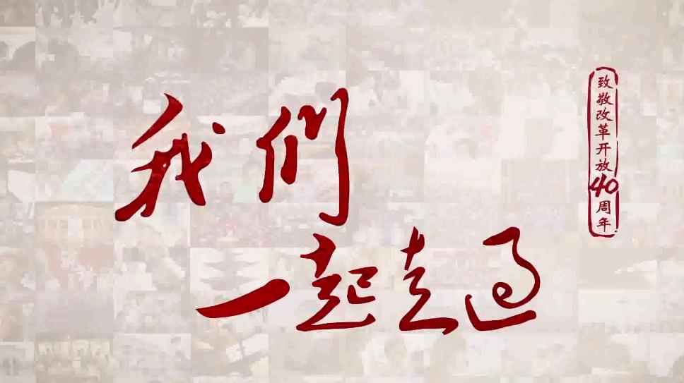大型电视纪录片《我们一起走过——致敬改革开放40周年》第十一集、第十二...