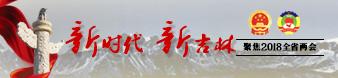 2018全省两会