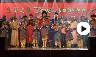 前郭县2018年蒙古族群众春晚精彩上演