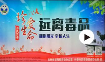 """吉林省暨长春市禁毒办开展""""禁毒宣传与轨道交通同行""""活动"""