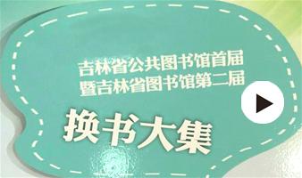 """""""书尚往来""""——吉林省公共图书馆首届""""换书大集""""启动"""