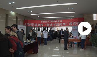 吉林省全民阅读进高校活动走进长春中医药大学