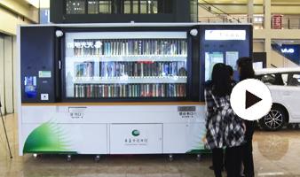 长春市首个自助图书馆投入使用