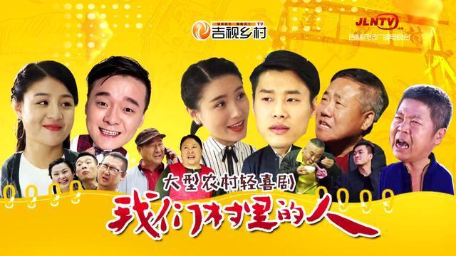 农村题材电视剧《我们村里的人》本土笑星云集