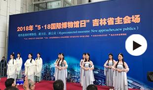 """吉林省""""5·18国际博物馆日""""主题活动上线,上百场展览扑面而来"""