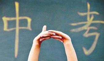 长春市中考考生填报普通高中志愿的时间5月25日至29日