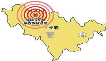 突发 | 凌晨1:50,松原市宁江区发生5.7级地震!长春、四平、白城等地震感...