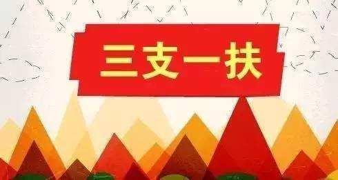 """吉林省人社厅发布吉林省2018年高校毕业生""""三支一扶""""计划实施公告"""