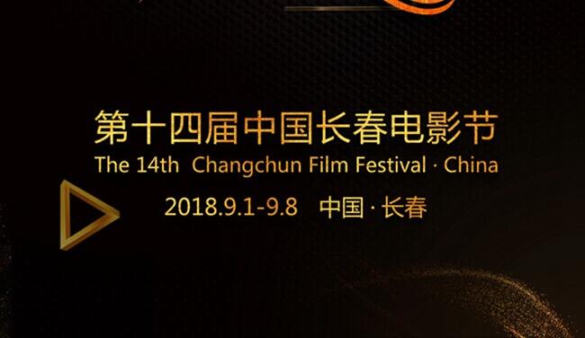 第十四届中国无需申请自动送彩金58电影节将于9月1日...