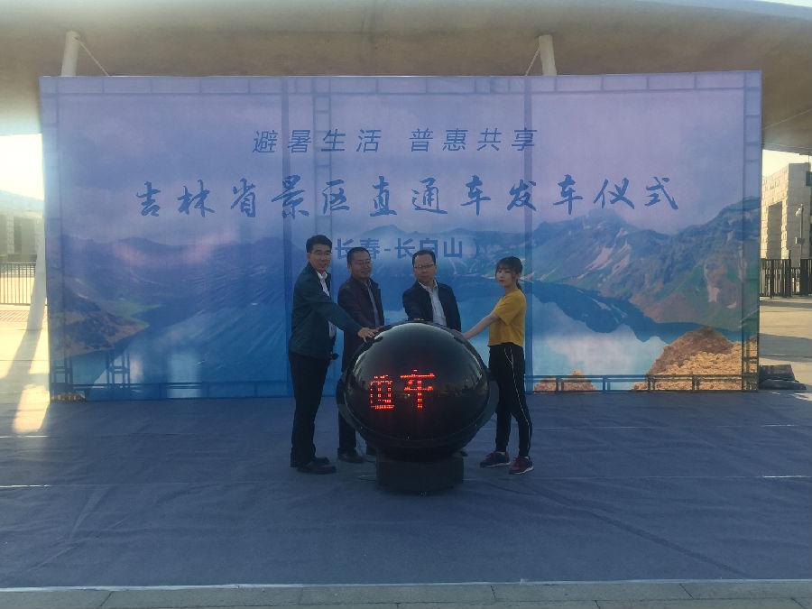 吉林省景区直通车长春至长白山旅游景区正式上线运行