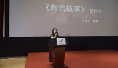 吉林人民广播电台《青雪故事》节目研讨会成功举办