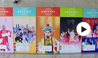 八月中旬中国传统戏剧盛宴将在长春上演